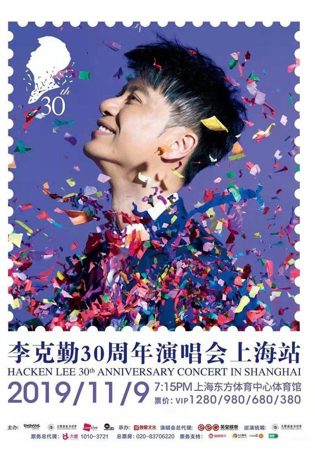 李克勤庆祝成立30周年演唱会 上海站