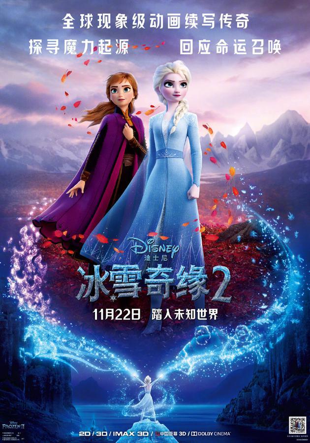 《冰雪奇缘2》海报