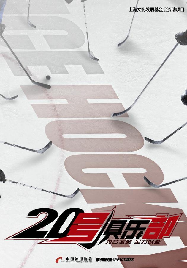 《20号俱笑部》海报