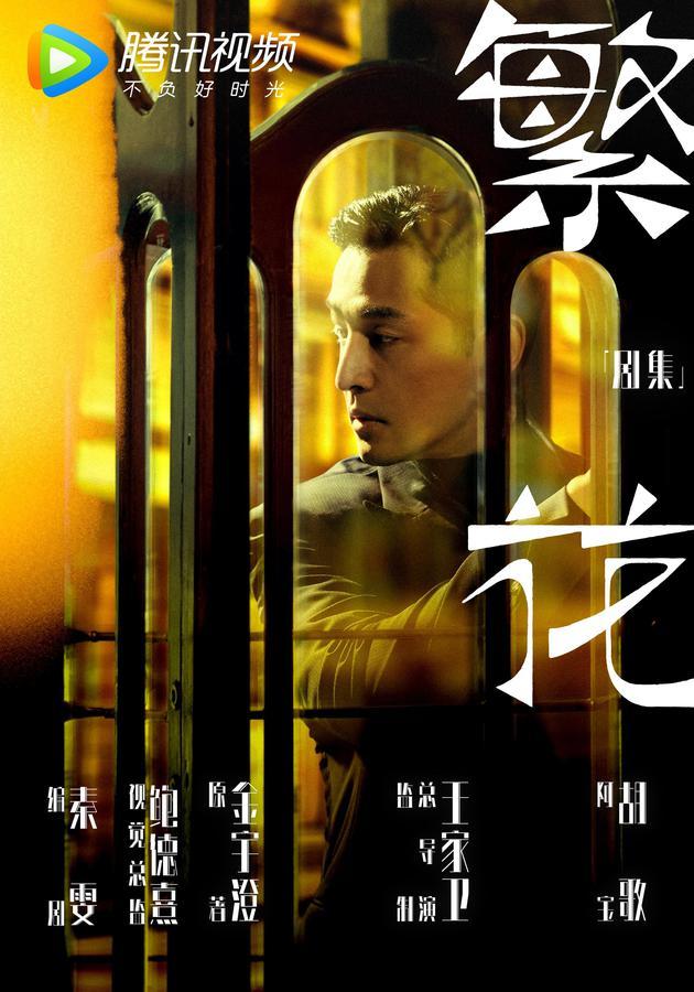 胡歌主演剧版《繁花》将在沪开拍 1:1实景搭建