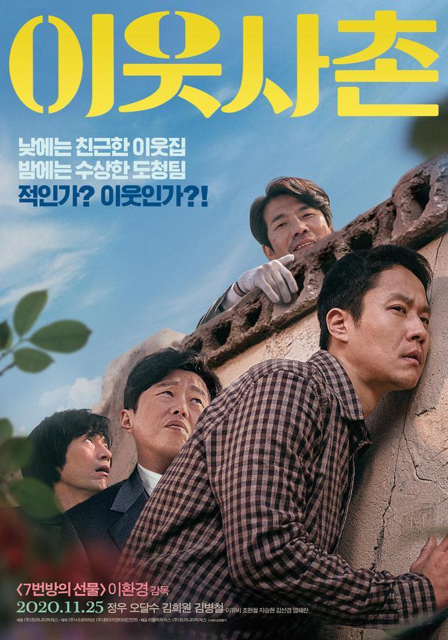 韩影票房:悬疑片《邻居》夺冠 《盗墓》退居第二