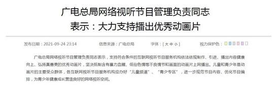 国家广电总局坚决抵制含不良情节动画片