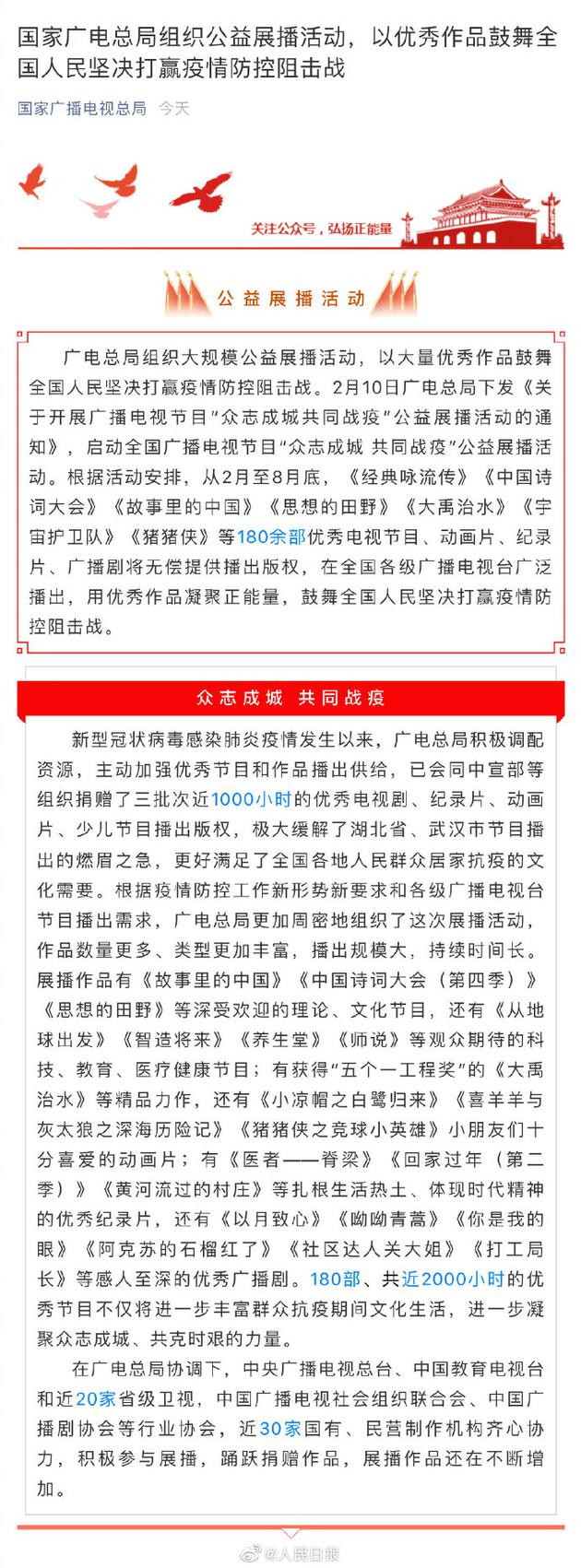广电总局免费挑供180部特出节现在