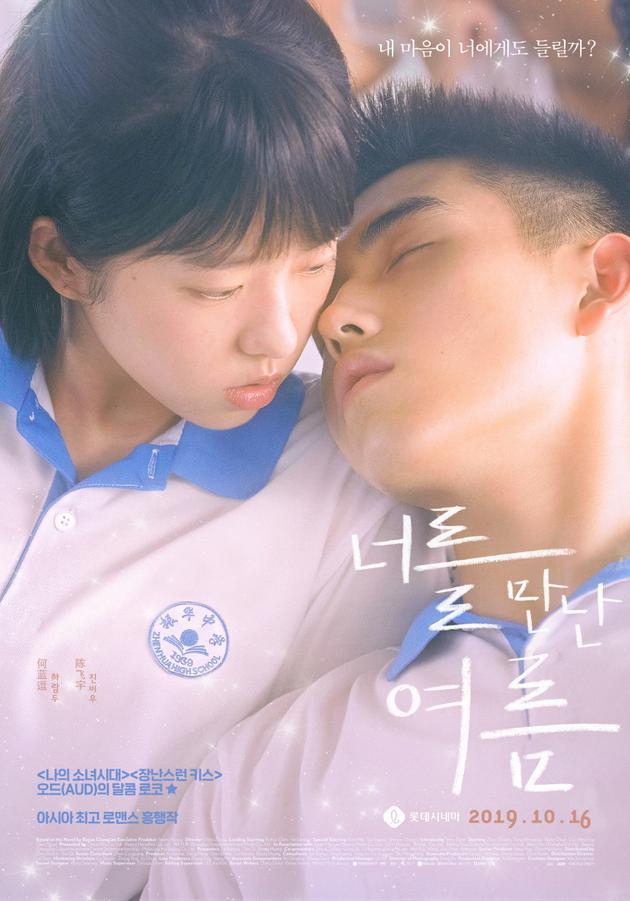 《最好的我们》韩国上映