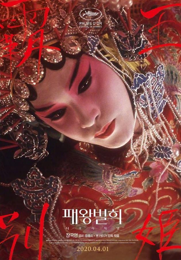 以张国荣饰演的程蝶衣为主要内容的海报。
