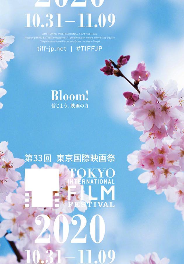 第33届东京电影节主海报