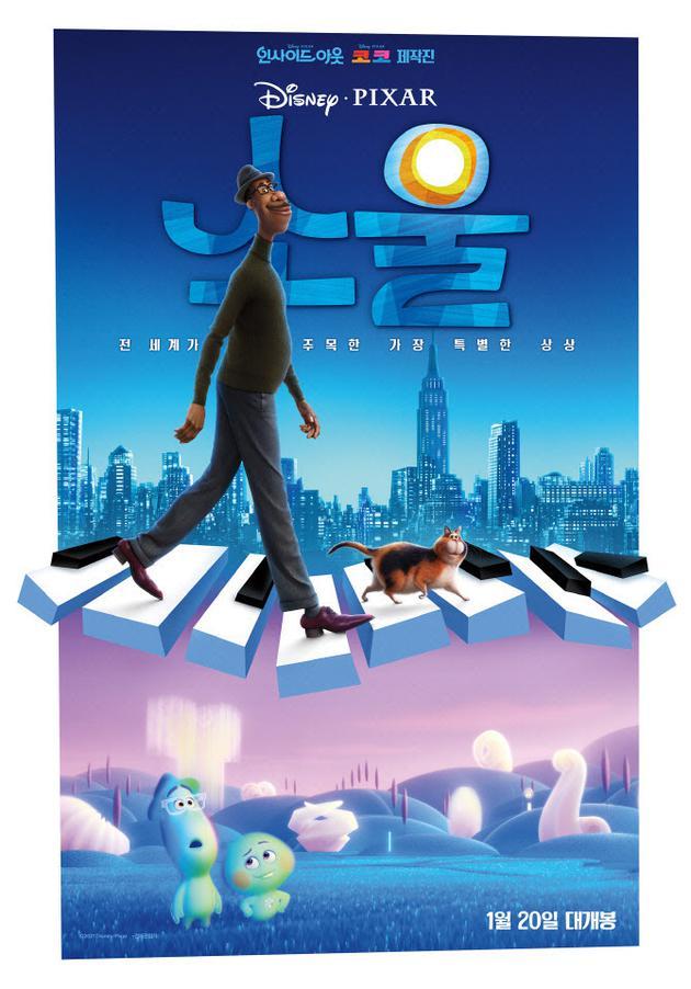 韩影票房:《心灵奇旅》引发观影潮 抢八成半市场