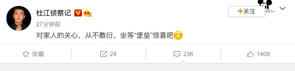 """杜江发文称""""坐等堡垒惊喜"""" 粉丝猜测将举行婚礼"""