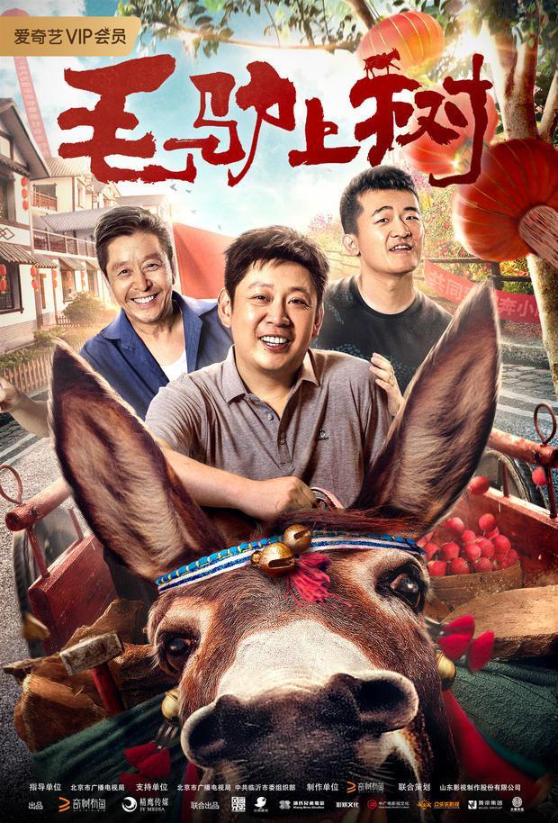《毛驴上树》海报