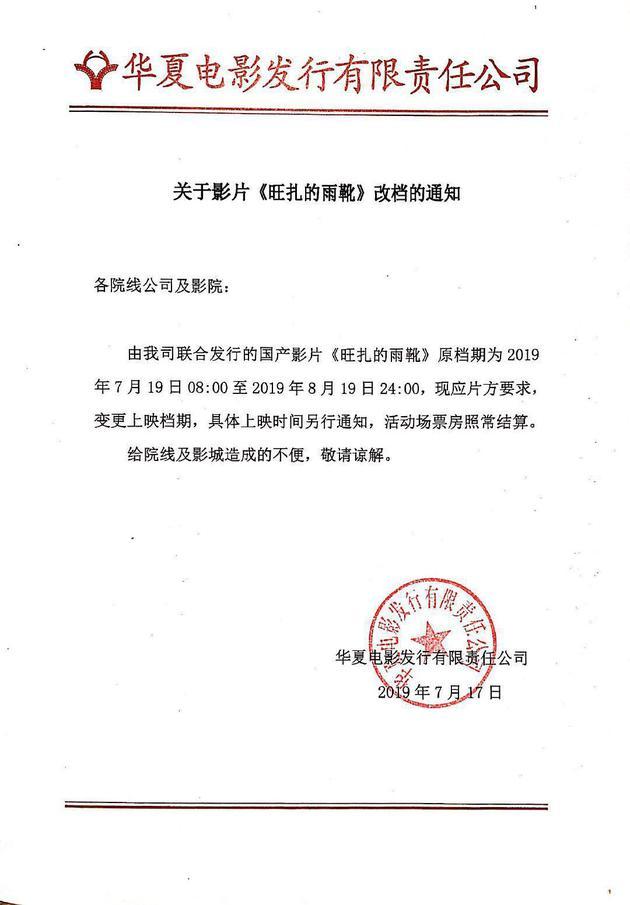 华夏电影发行有限责任公司发布通知