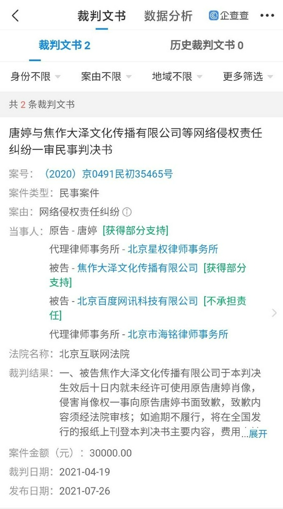 唐艺昕网络侵权案一审胜诉