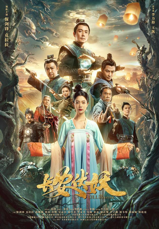 保剑锋克拉拉《长安伏妖》曝新海报 12月全国上映