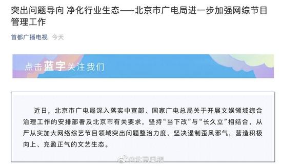 北京北京广电局加强网综节目管理