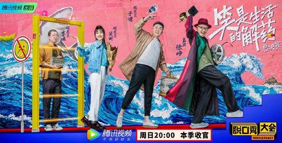 《脱口秀大会》第二季总决赛,邀请徐峥担任嘉宾