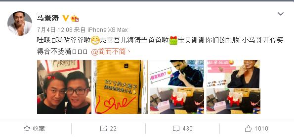 马景涛参加经纪人婚礼 送上祝福及超级大礼包