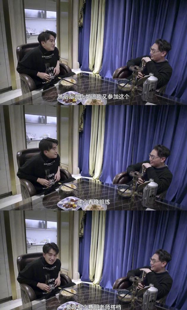 此前曾在节目中透露春晚将和蔡明合作
