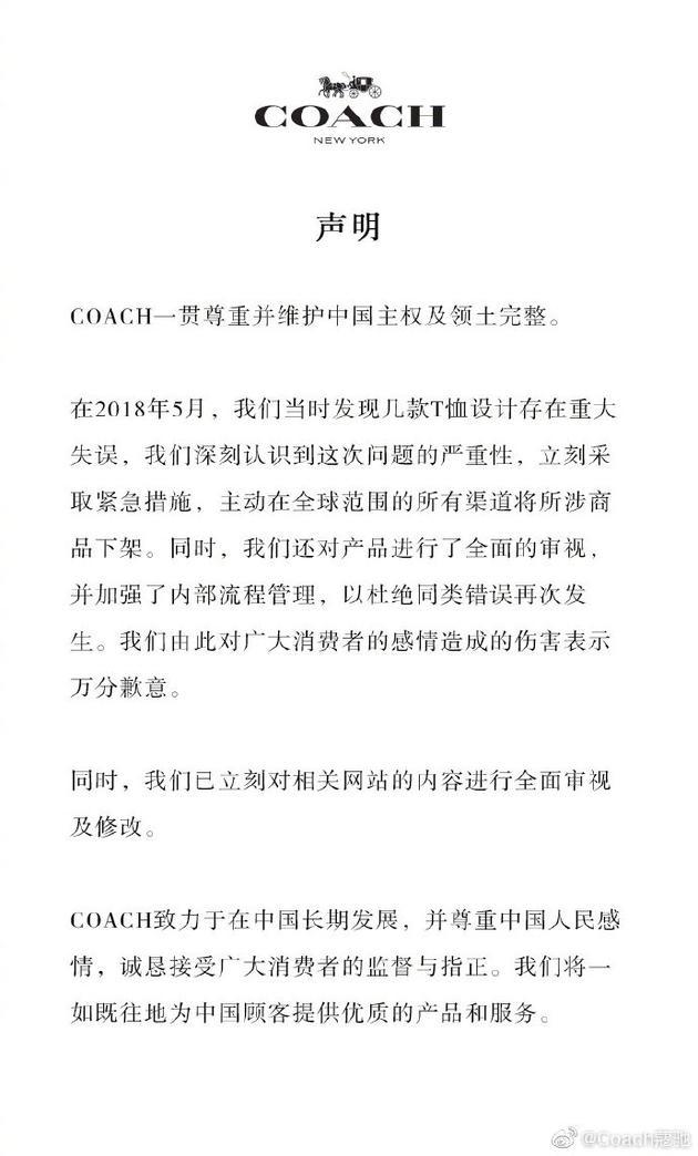 蔻驰发文道歉:所涉商品已下架并修改网站内容