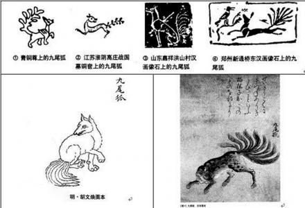 《山海经》中的九尾狐。