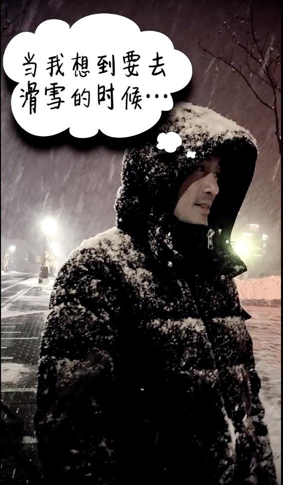 林峰想到要滑雪