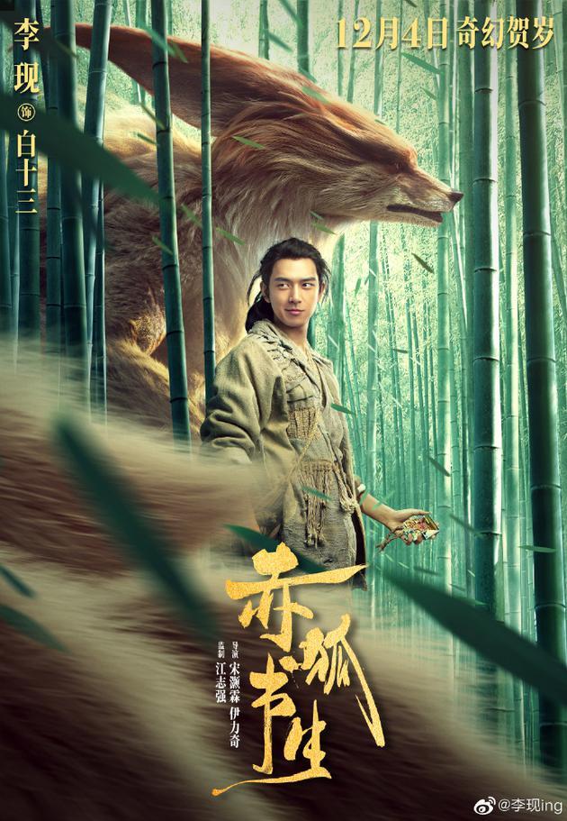 《赤狐书生》李现海报