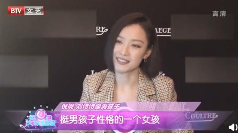 倪妮称刘诗诗性格像男孩子 私下曾被她要求坐大腿