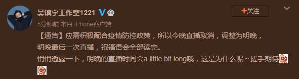 吴镇宇方宣布直播时间调整为明晚 预告时间会延长