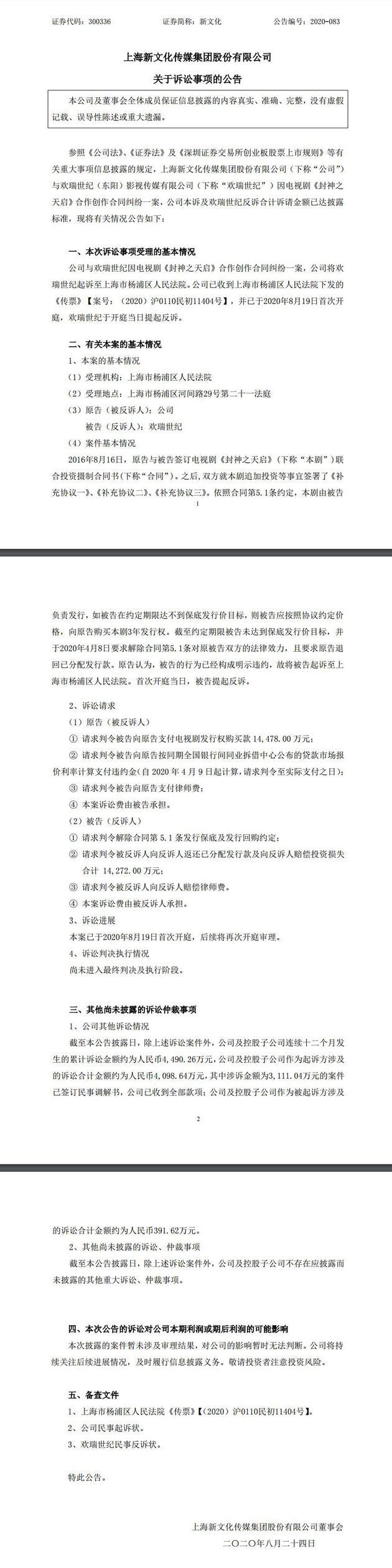 上海新文化公告