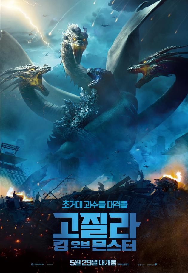 《哥斯拉2:怪兽之王》