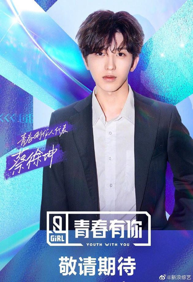 《青你2》蔡徐坤海报