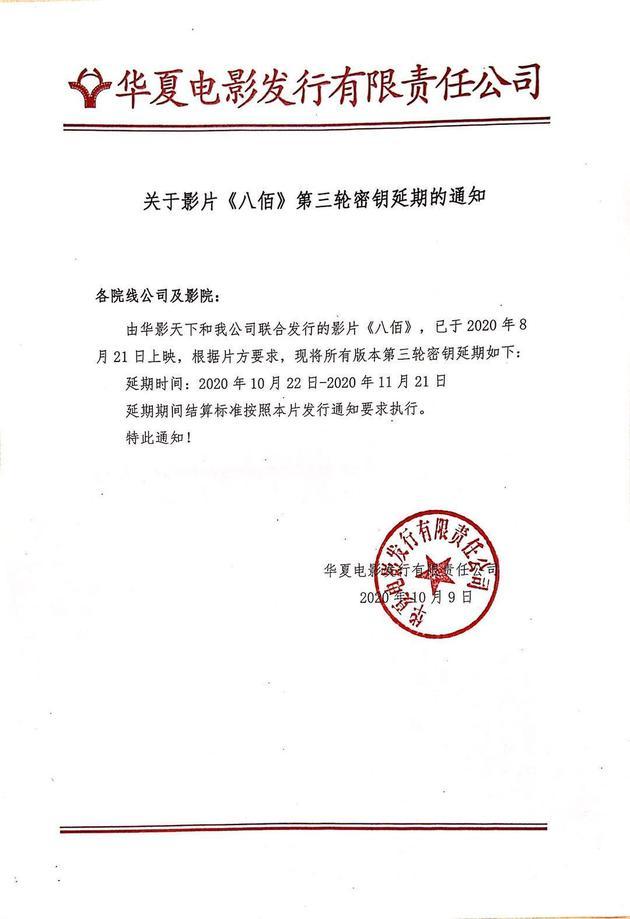 《八佰》延迟上映至2020年11月21日