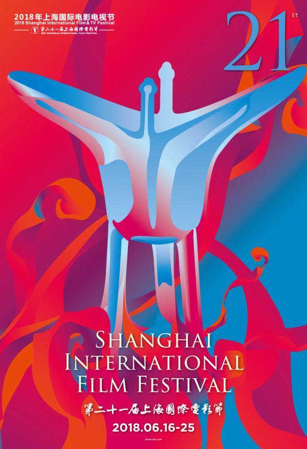 第21届上海国际电影节于2018年6月16日-25日举行