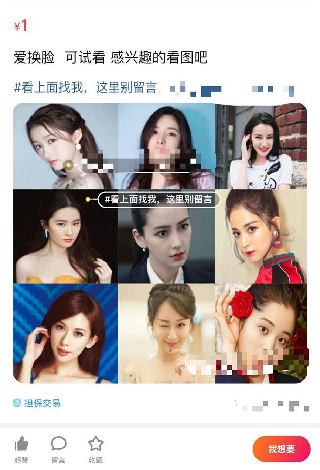 电商〖平台不法分子兜售女明星AI换脸视频