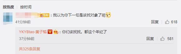 """黄子韬为""""海浪""""庆生 催粉丝到年纪赶紧找对象"""