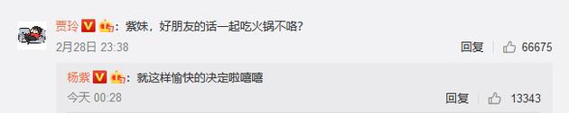 杨紫借错位图喊话贾玲:可以成为朋友了嘛