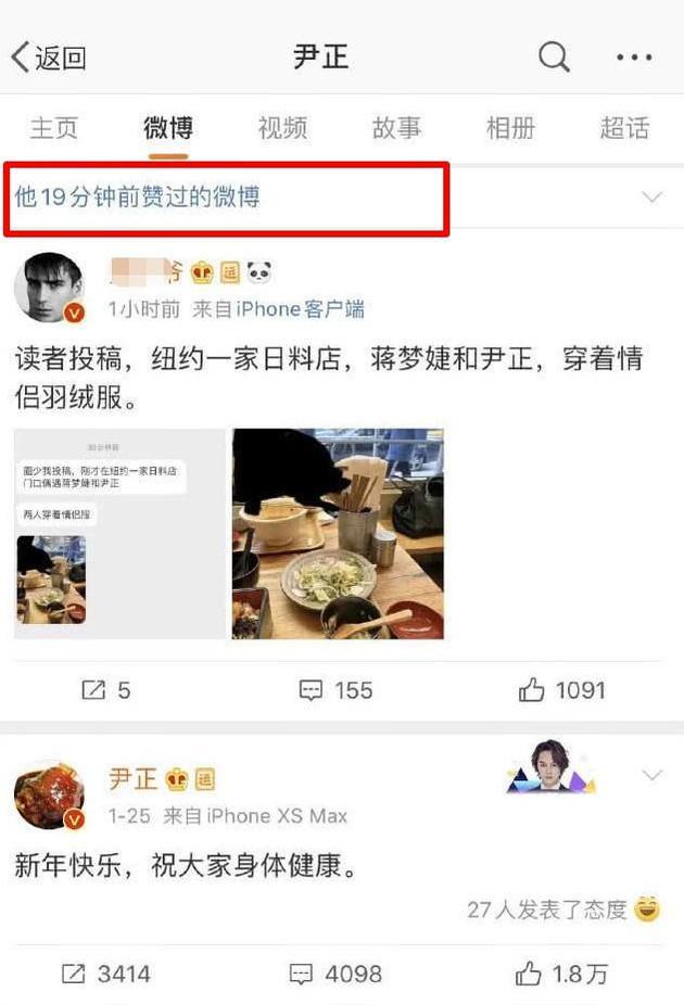 尹正点赞爆料微博