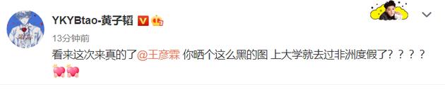 黄子韬发文祝福王彦霖:看来这次来真的了