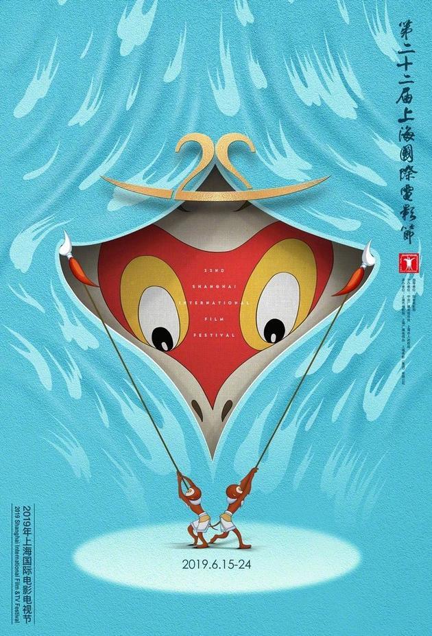 第22届上海电影节主视觉