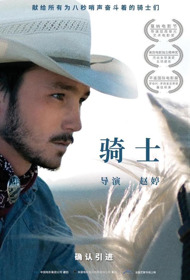 赵婷新片获威尼斯金狮奖 前作《骑士》确认引进