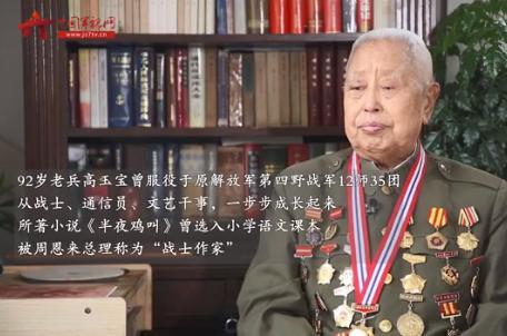 高玉寶 中國軍視網視頻截圖