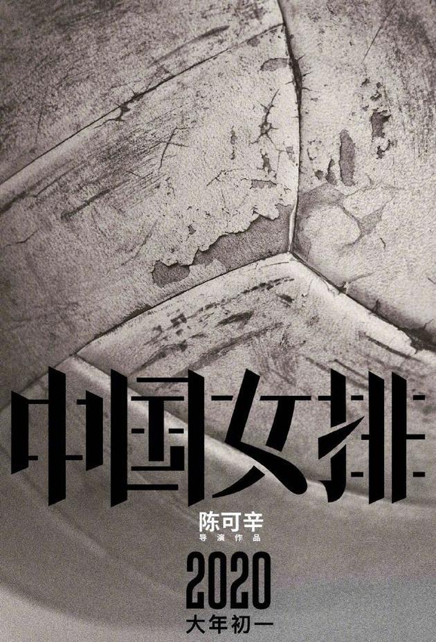 《中国女排》将于2020年大年初一上映