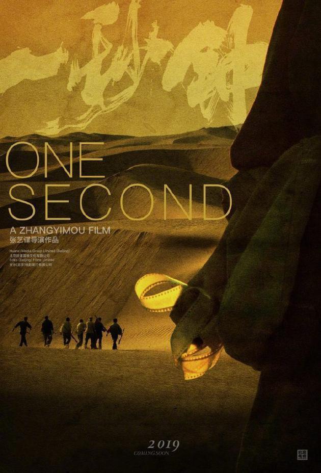 張藝謀新作《一秒鐘》曝光劇照疑補拍 或將上映|張藝謀|一秒鐘