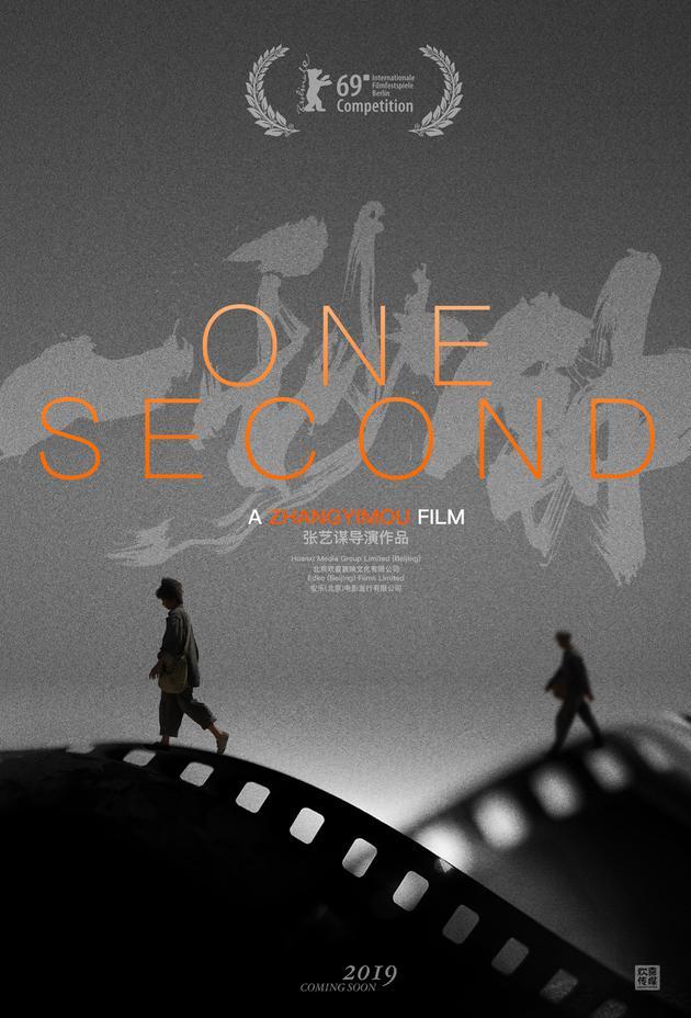 《一秒钟》国际海报