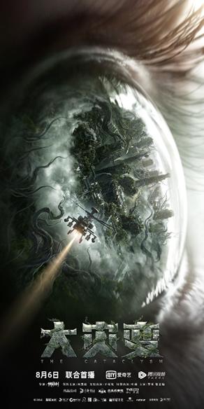 科幻灾难片《大灾变》定档 将于8月6日双平台上线