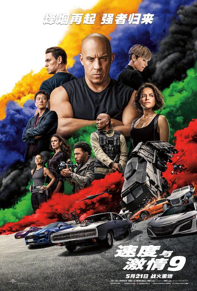 《速度与激情9》定档海报