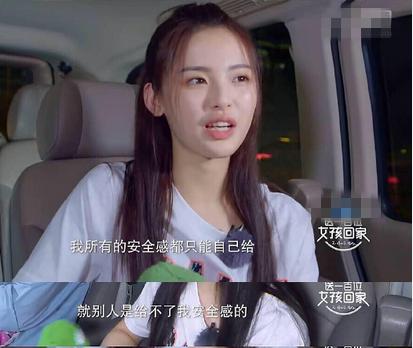 杨超越称安全感只有自己能给 网友大赞:态度很酷