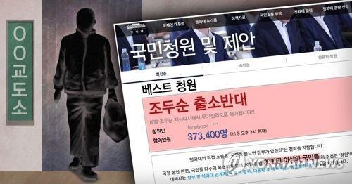 """韩国""""素媛案""""强奸犯赵斗淳申请就业援助项目"""