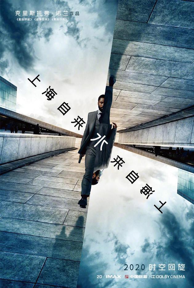 《信条》电影海报