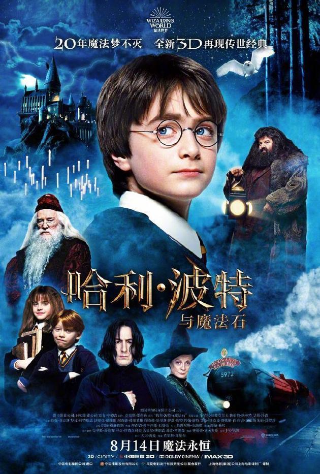 《哈利·波特与魔法石》