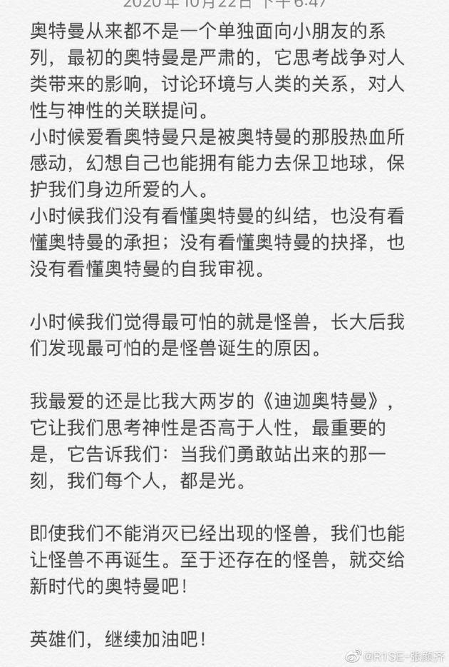 """张颜齐为奥特曼庆生 致敬新时代""""奥特曼英雄"""""""