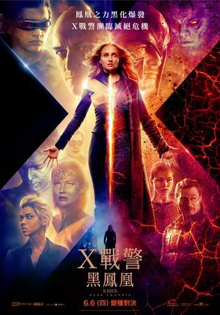 《X战警:黑凤凰》海报